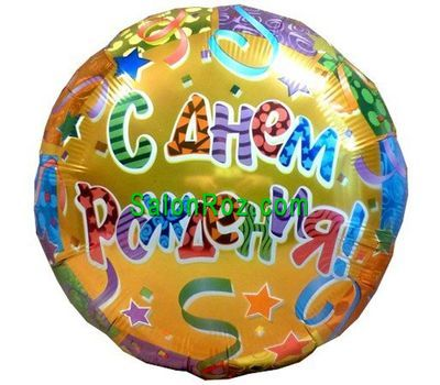 """""""Foil balloon with a birthday"""" in the online flower shop salonroz.com"""